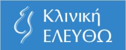 eleutho-logo