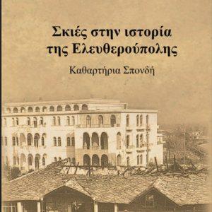 Σκιές στην ιστορία της Ελευθερούπολης