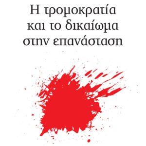 Η τρομοκρατία και το δικαίωμα στην επανάσταση