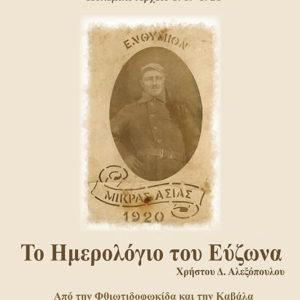 Πολεμικό αρχείο - Το ημερολόγιο του Εύζωνα