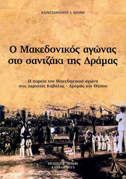 Μακεδονικός Αγώνας εξώφυλλο 01C print2.