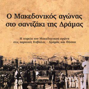 Ο Μακεδονικός αγώνας στο σαντζάκι της Δράμας