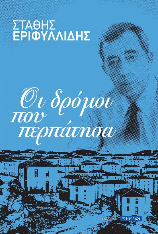 Αυτοβιογραφία Στάθη Εριφυλλίδη, τ. Δημάρχου Καβάλας