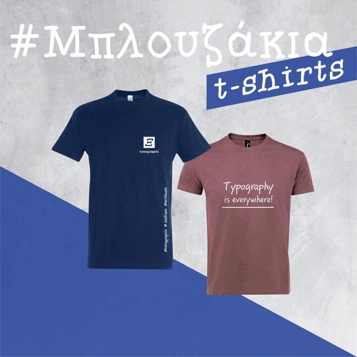 εκτύπωση σε μπλουζάκια t-shirts